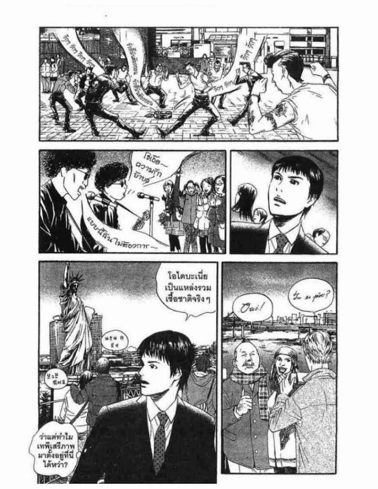 Kanojo wo Mamoru 51 no Houhou - หน้า 8