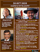 Daily Malayalam Current Affairs 20 Oct 2020