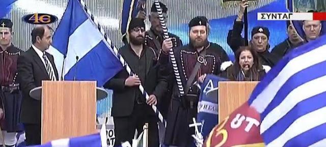 Η αδελφή του Κατσίφα στο συλλαλητήριο -«Η Μακεδονία είναι μία και ελληνική»
