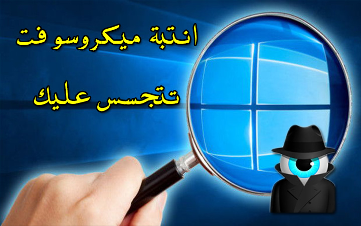 كيفية حماية الخصوصية في ويندوز 10