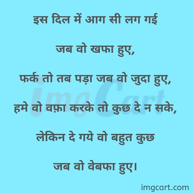 Sad Image Shayari In Hindi Download