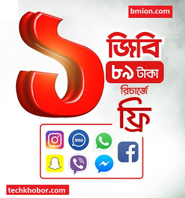 Robi-3G-1GB-Internet-7Days-89Tk+Facebook-WhatsApp-IMO-Viber-Instagram-&-Snapchat-FREE-With-7Days-Validity