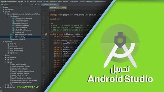 تحميل وتثبيت Android Studio