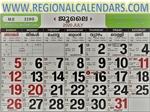 Malayalam Calendar. July,2020.