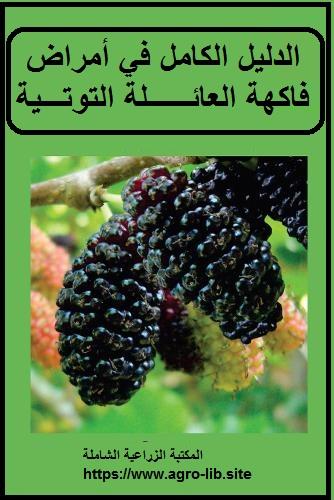كتاب : الدليل الكامل في أمراض فاكهة العائلة التوتية