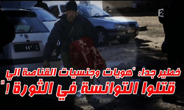 """Le journaliste français Olivier Piot: """"Des snipers recrutés pour tuer les Tunisiens en 2011"""""""