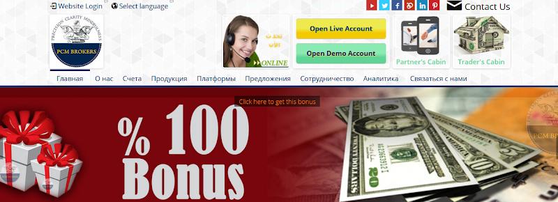 Мошеннический сайт fxpcm.com/ru – Отзывы, развод. Компания PCM Brokers мошенники