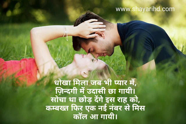 Flirting Shayari Hindi