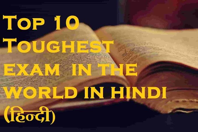 Top 10 Toughest Exam in world!