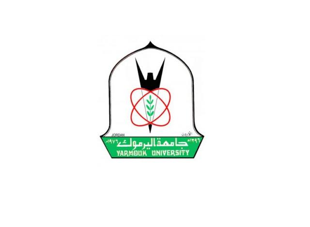 وظائف شاغرة في جامعة اليرموك | واحة الوظائف
