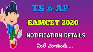 TS-AND-AP-EAMCET-NOTIFICATION-2020