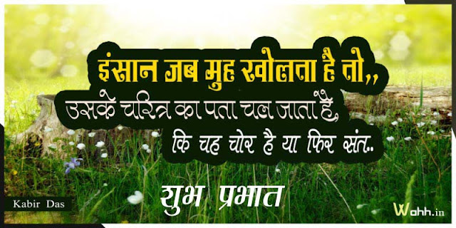 Kabir-Quotes-in-Hindi