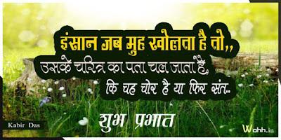 Kabir-Quotes-in-Hindi