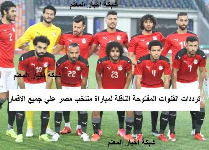 تردد قناة مذاع عليها ماتش مصر وانجولا اليوم 11-10-2021 على النايل سات وهوتبيرد مجاناً