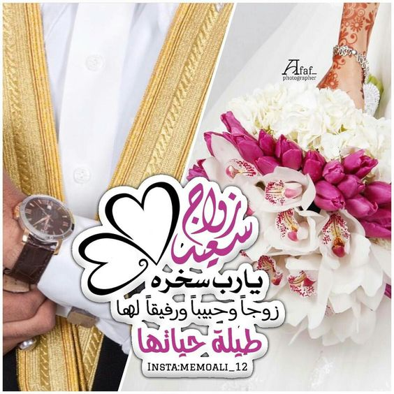 تهنئة زواج للعروس