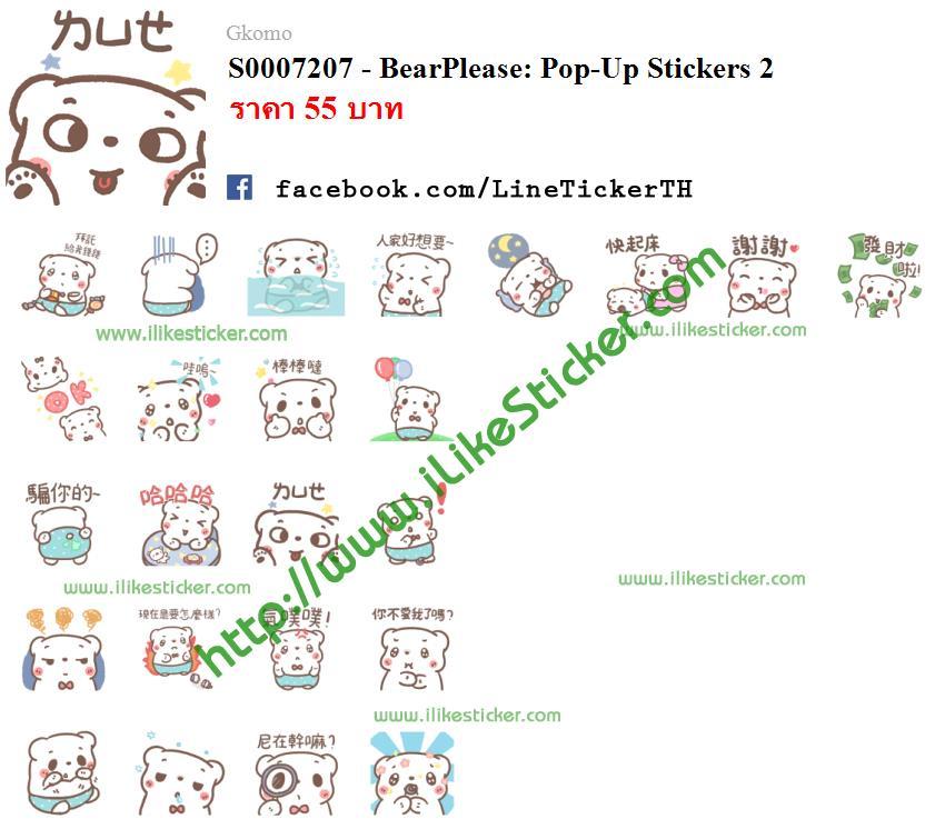 BearPlease: Pop-Up Stickers 2