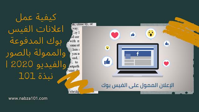 كيفية عمل اعلانات الفيس بوك المدفوعة والممولة بالصور والفيديو 2020 | نبذة 101