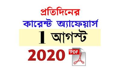 1st August Current Affairs Bengali pdf