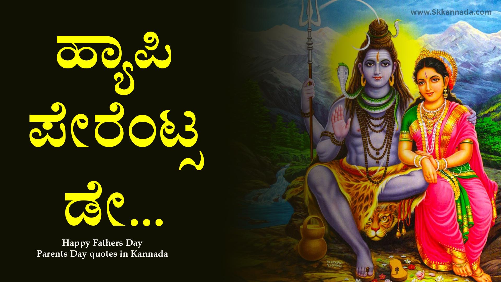 ಹ್ಯಾಪಿ ಪೇರೆಂಟ್ಸ ಡೇ... Happy Fathers Day - Parents Day quotes in Kannada
