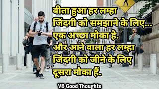 good-thoughts-in- hindi-on-life-hindi-suvichar-vb-good-thoughts