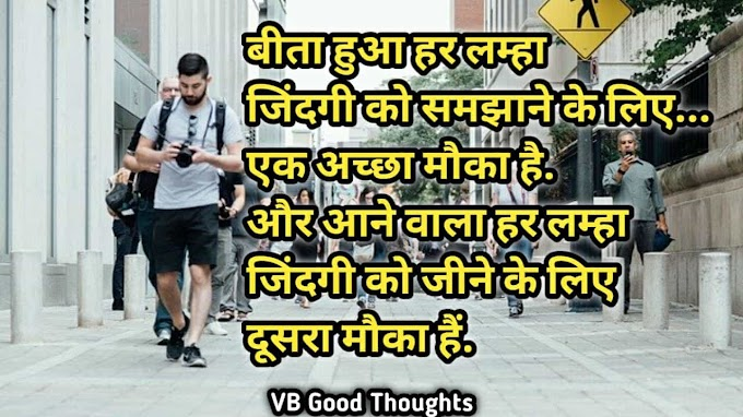 संत वाणी - आनंद - सुविचार - Good Thoughts In Hindi On Life