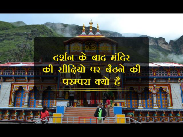 दर्शन के बाद मंदिर की सीढ़ियों पर बैठने की परम्परा क्यों हैं।