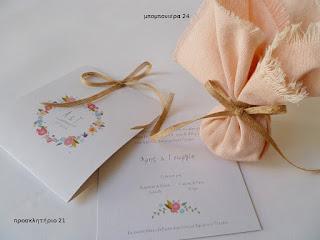 μπομπονιερα γάμου ανοιξιατικη καλοκαιρινη σομον ψαθα σπαγγος λινατσα- προσκλητηριο γάμου ανοιξιατικο καλοκαιρινο στεφανακι λουλουδι