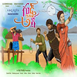 Good Bad Ugly songs, Good Bad Ugly 2017 Movie Songs, Good Bad Ugly Mp3 Songs, Sreemukhi Good Bad Ugly Songs, Good Bad Ugly Telugu Songs Good Bad Ugly