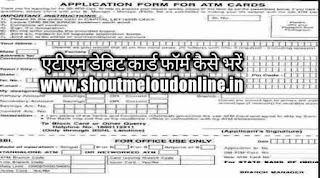 How to fill sbi atm form
