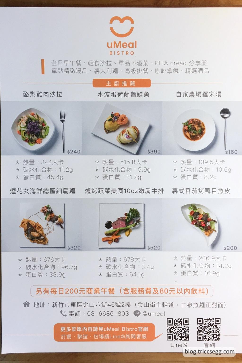 uMeal Birsto菜單(2).jpg