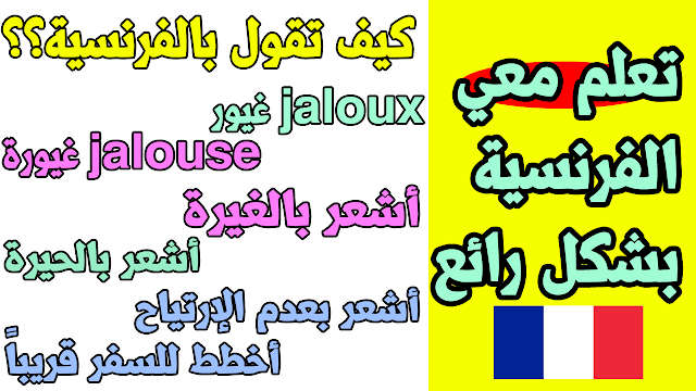 تعلم الفرنسية بسرعة كبيرة مع الأستاذ دروس رائعة الدرس 70 Apprendre et Parler en français