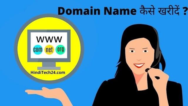 Domain Name Kaise Kharide | Godaddy Se Domain Name Kaise Kharide | Godaddy से डोमेन नाम कैसे खरीदें पूरी जानकारी हिंदी |