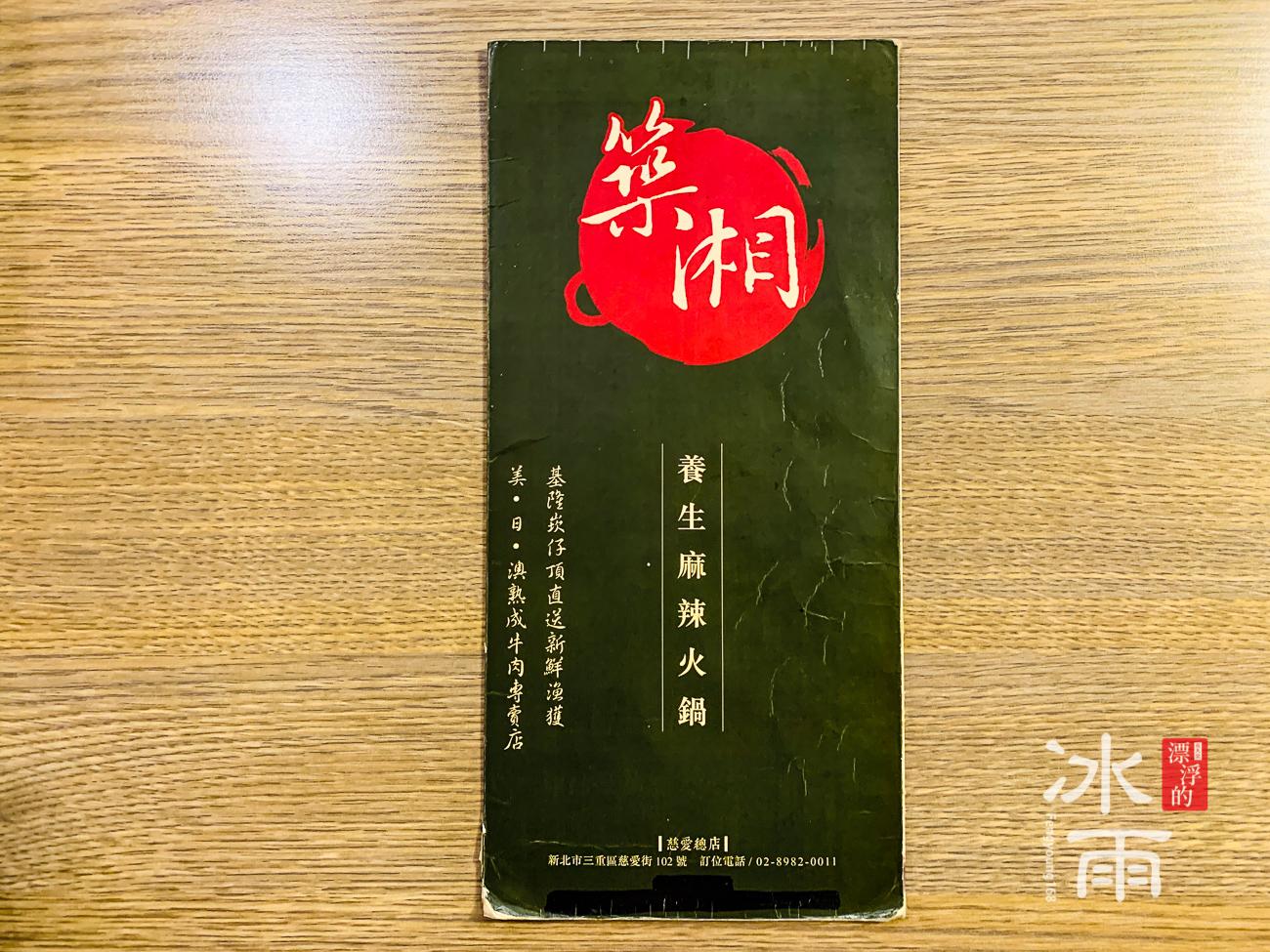 築湘養生麻辣火鍋店|菜單1