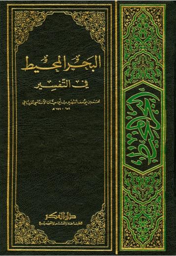 pdf kitab tafsir bahrul muhith abu hayyan