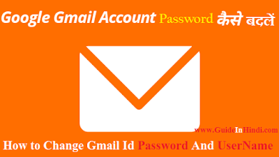 How To Change Gmail Id And Password Guide In HIndi