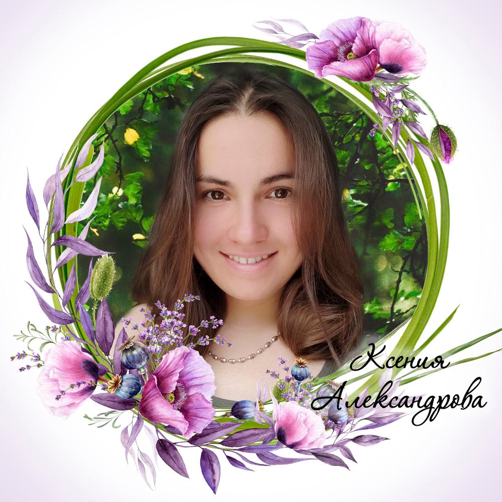 Ксения Александрова
