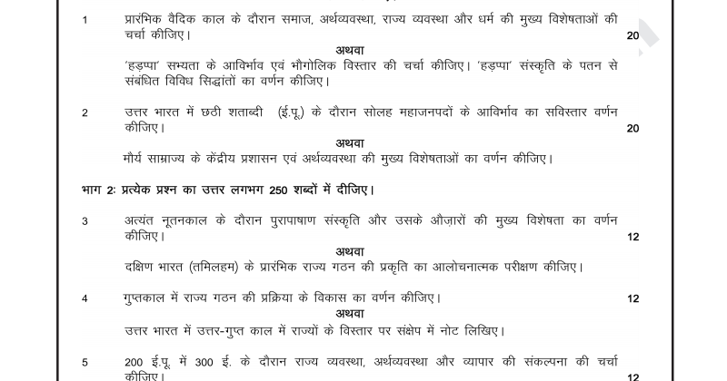 EHI-02 भारत का इतिहास Solved Assignment For IGNOU BDP 2017 ...