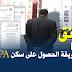 """بالتفصيل : الوثائق والأسعار في صيغة  """"LPA"""" من التسجيل إلى الحصول على السكن"""