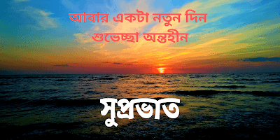 Bengali Good morning wishing Images