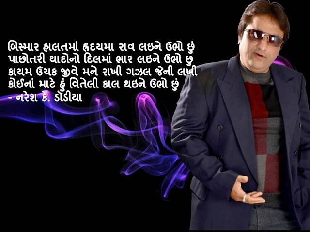 बिस्मार हालतमां ह्रदयमा राव लइने उभो छुं - Gujarati Muktak By Naresh K. Dodia