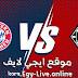 مشاهدة مباراة بايرن ميونخ وبوروسيا مونشنغلادباخ بث مباشر ايجي لايف بتاريخ 08-01-2021 في الدوري الالماني