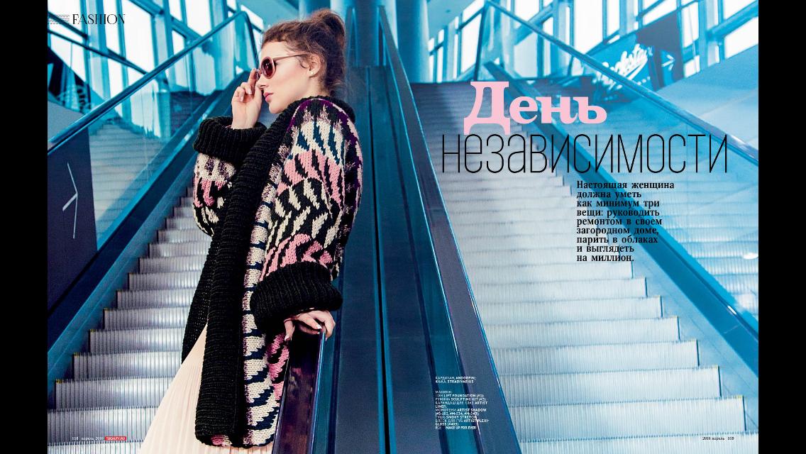 кардиган Andorfin в апрельском номере Top Beauty