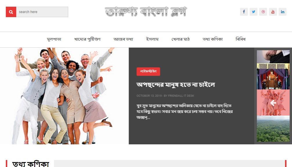 তারুণ্য বাংলা ব্লগ