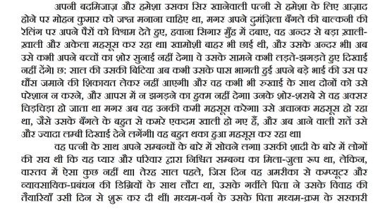 Auratien Hindi PDF
