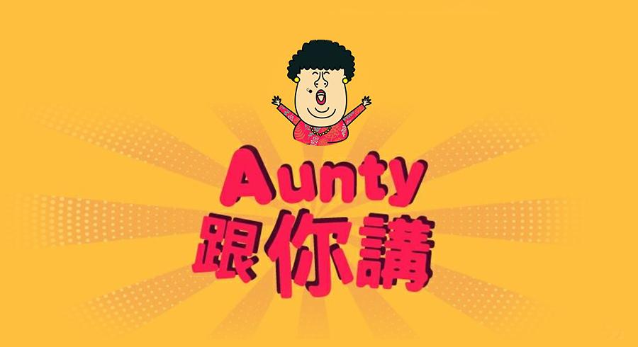 Aunty跟你講 / Aunty