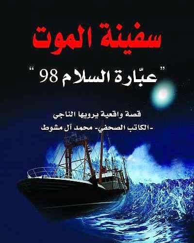 سفينة الموت pdf
