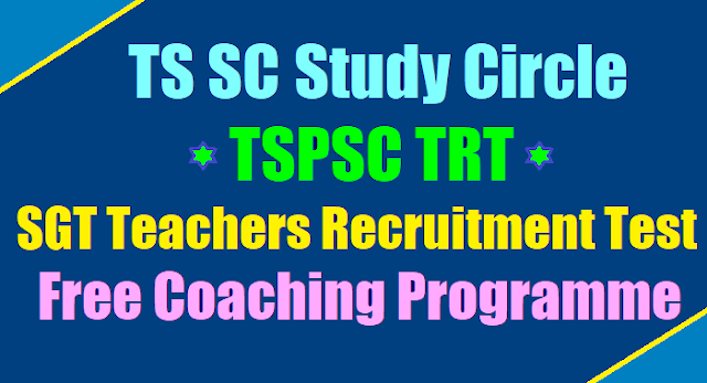 ts sc study circle tspsc trt sgt teachers recruitment test free coaching 2017-2018,free coaching to sgt recruitment online application form,hall ticket,selection list results,counselling dates