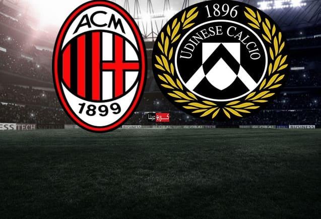 موعد مباراة ميلان وأودينيزي اليوم الأحد 19 يناير 2020 والقنوات الناقلة