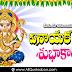 Happy Vinayaka Chavithi Images Best Telugu Vinayaka Chavithi Greetings Telugu Quotes Messages Online Top Latest New Lord Vinayaka Chavithi Wishes in Telugu Pictures Online