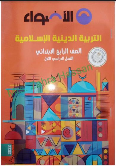 تحميل كتاب الاضواء تربية اسلامية  للصف الرابع الابتدائي الترم الاول المنهج الجديد 2022 pdf